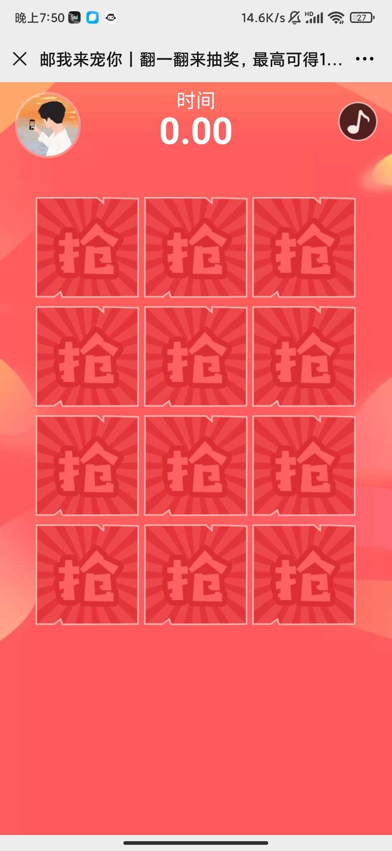 邮政抽188红包秒到
