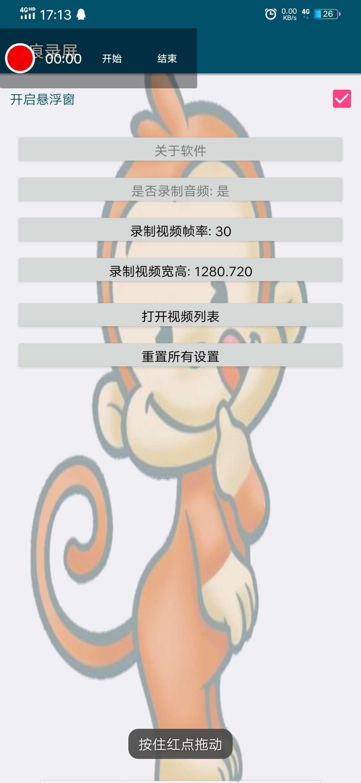 【原创软件】无痕录屏(1.0)