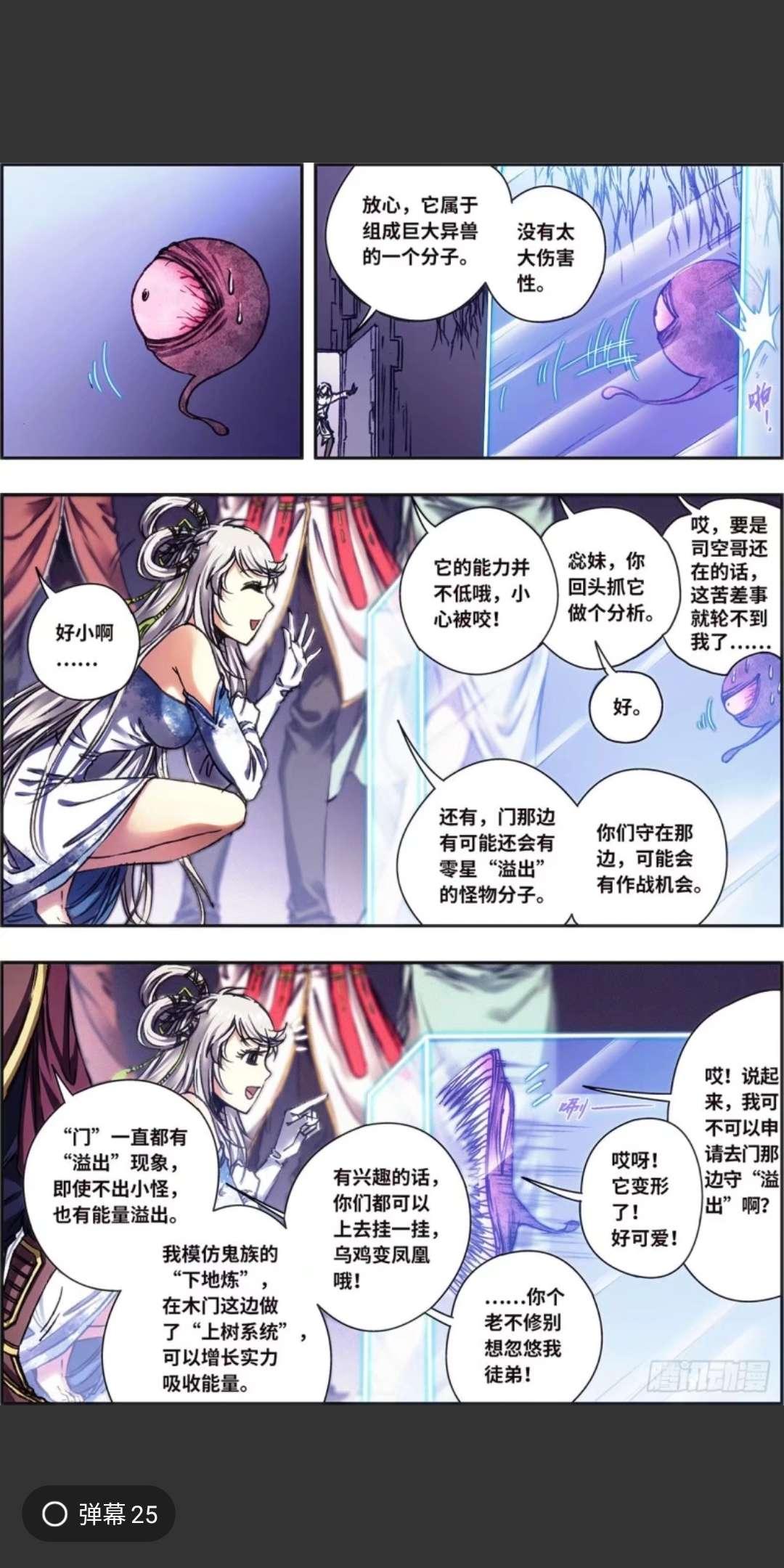 【漫画更新】星海镖师481~482-小柚妹站