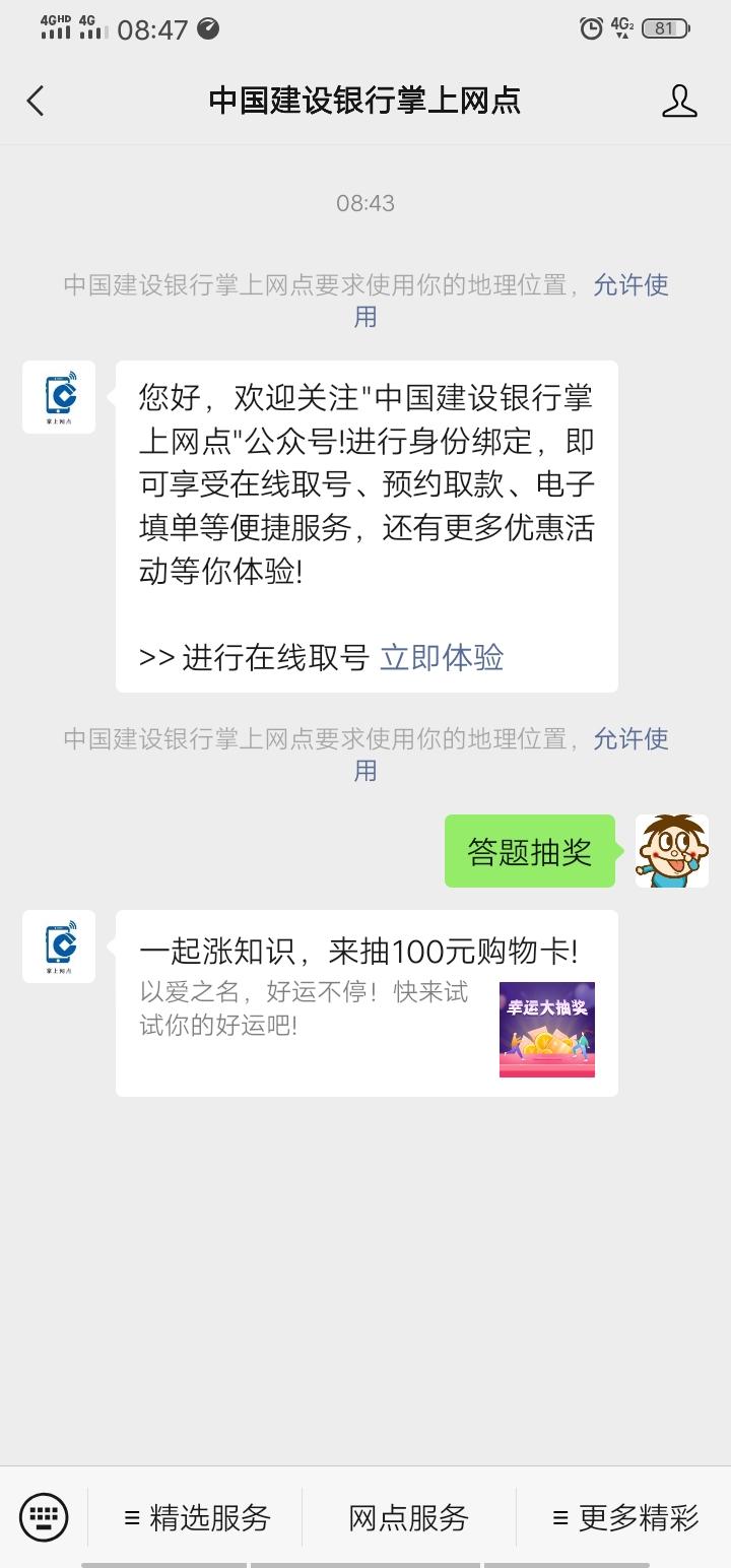 中国建设银行掌上网点