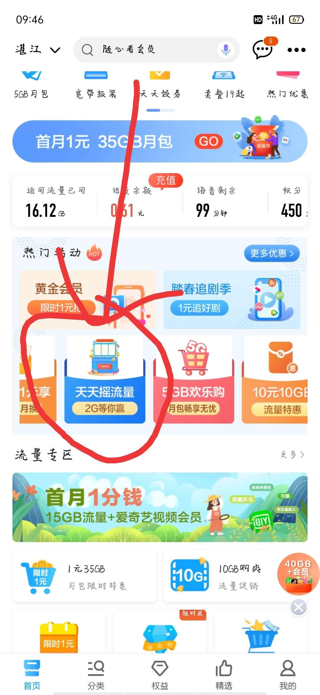 中国移动又出流量福利了