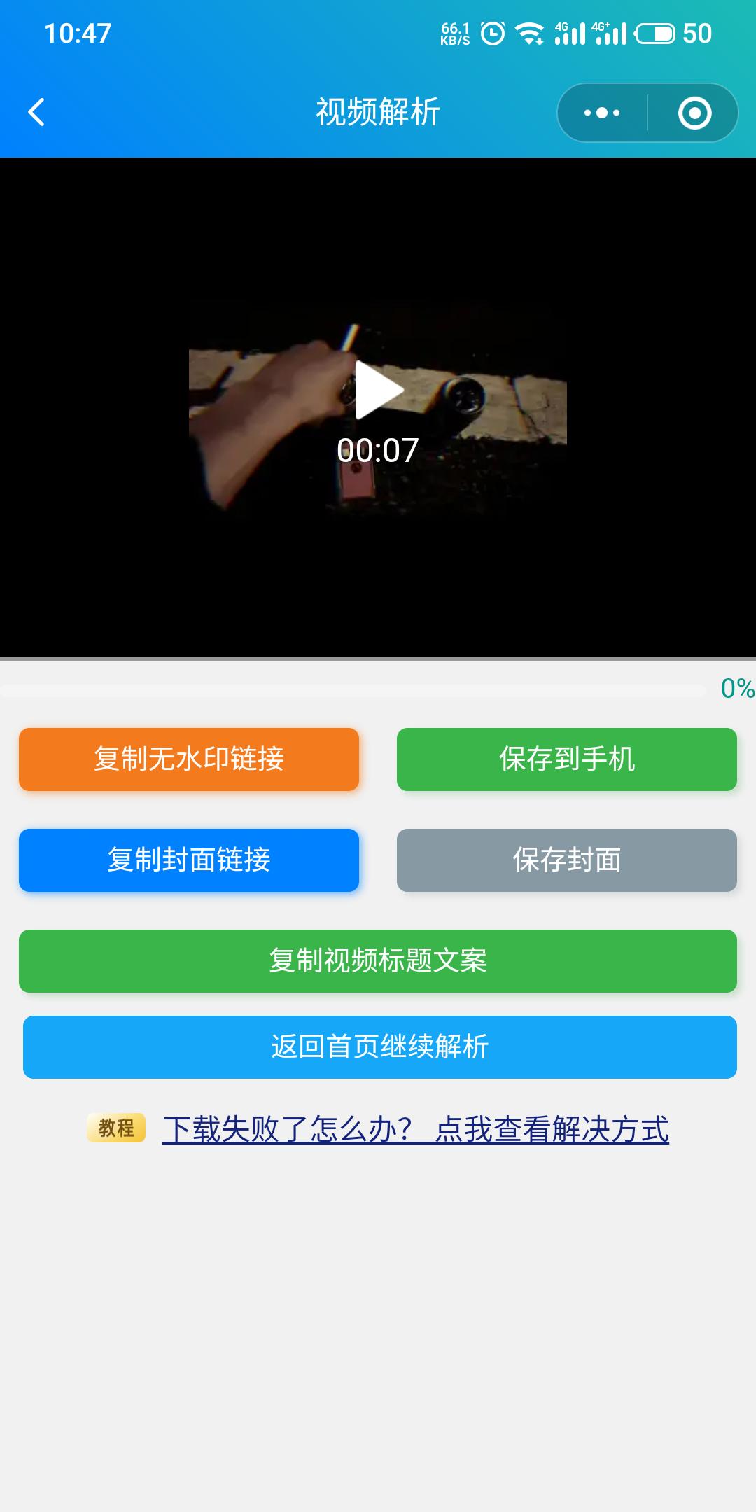 【小程序】炒鸡牛的去水印软件 md5修改