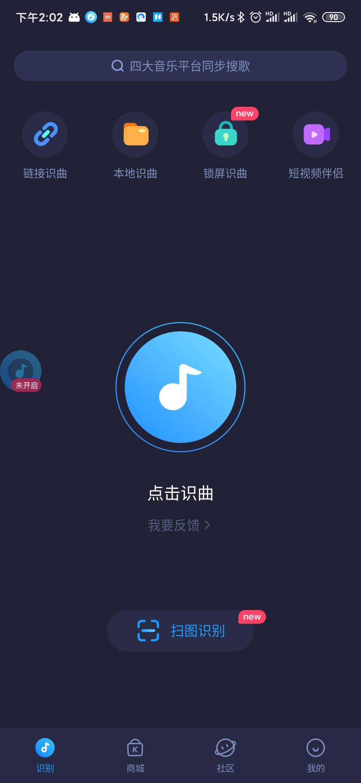 浮浮雷达v1.6.9.5 再也不要错过喜欢的音乐