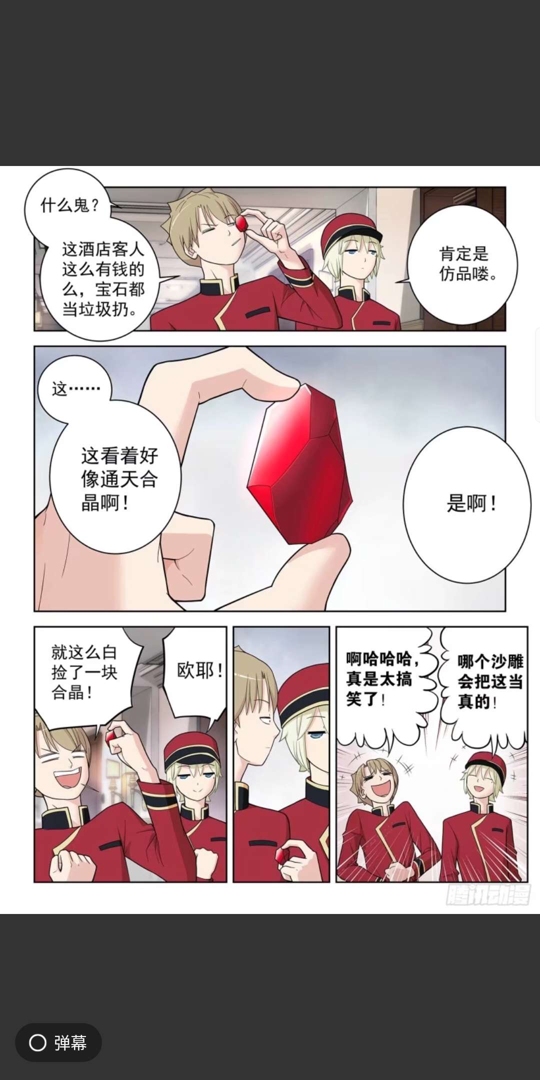 【漫画更新】王牌御史520