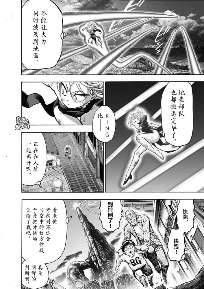 【漫画更新】一拳超人176~177