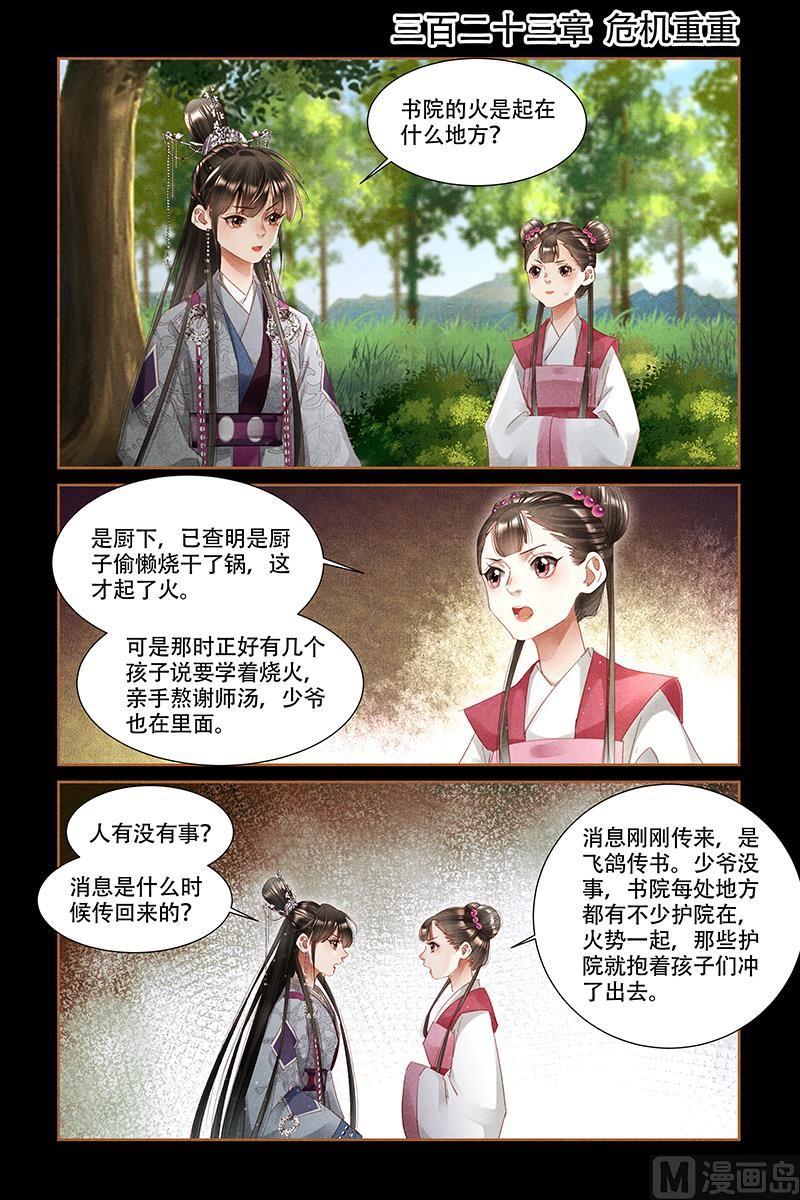【漫画更新】《神医嫡女》总323~324话-小柚妹站