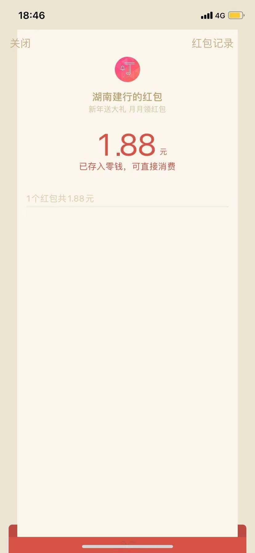 中国建设银行牛年送大礼必中wx红包