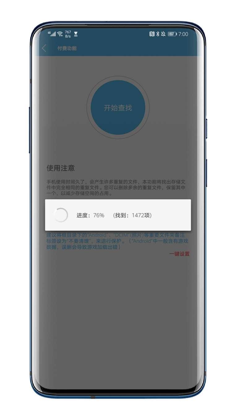 sd卡高级清理器V3.9.20★手机空间满了,一键释放