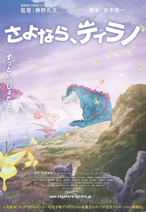 【资讯】动画电影「再见、提拉诺」决定延期上映