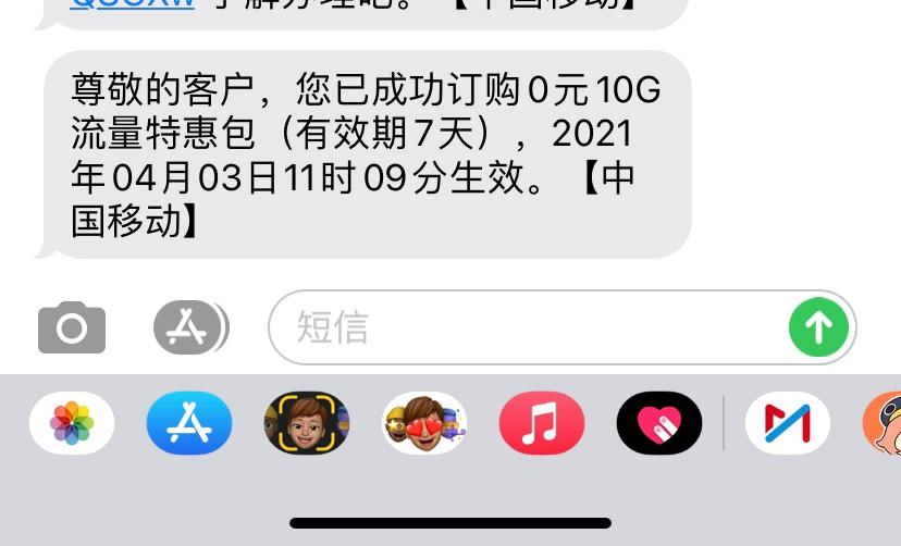 广东移动免费10g流量