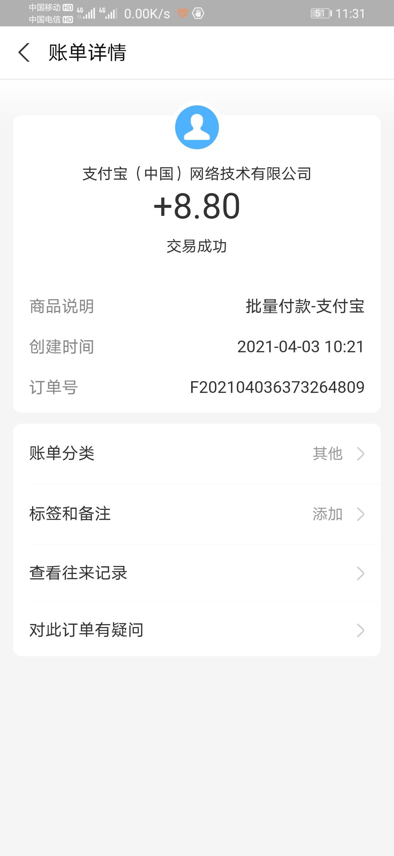 下载黄河银行领8.8