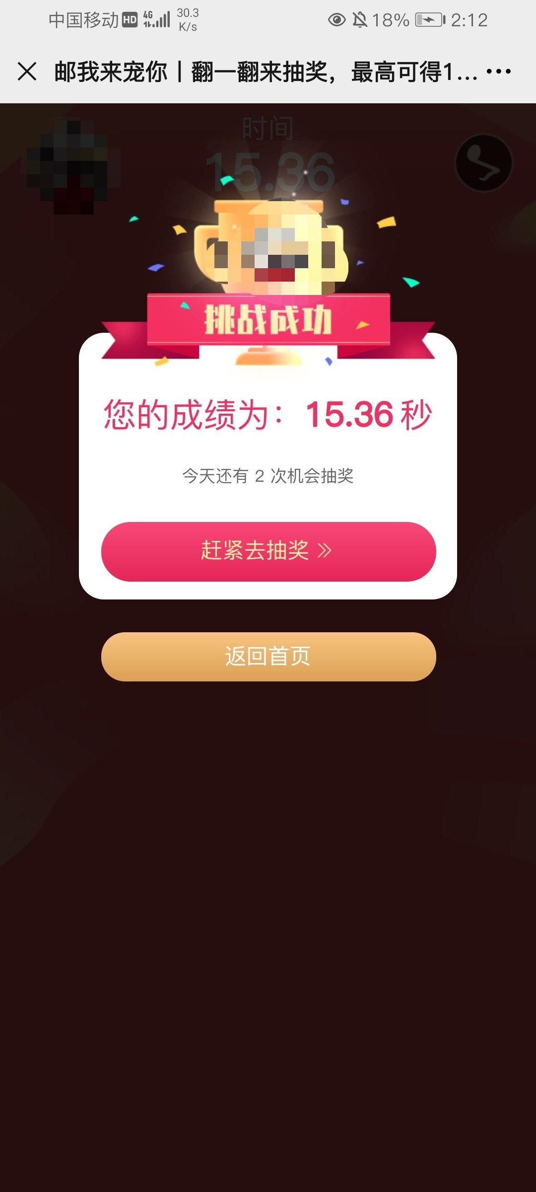 邮储银行广东分行翻牌抽大奖