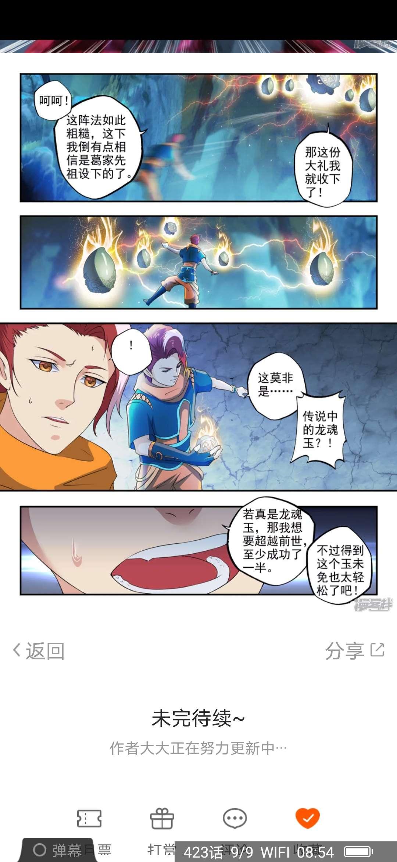 【漫画更新】武神主宰    第423话
