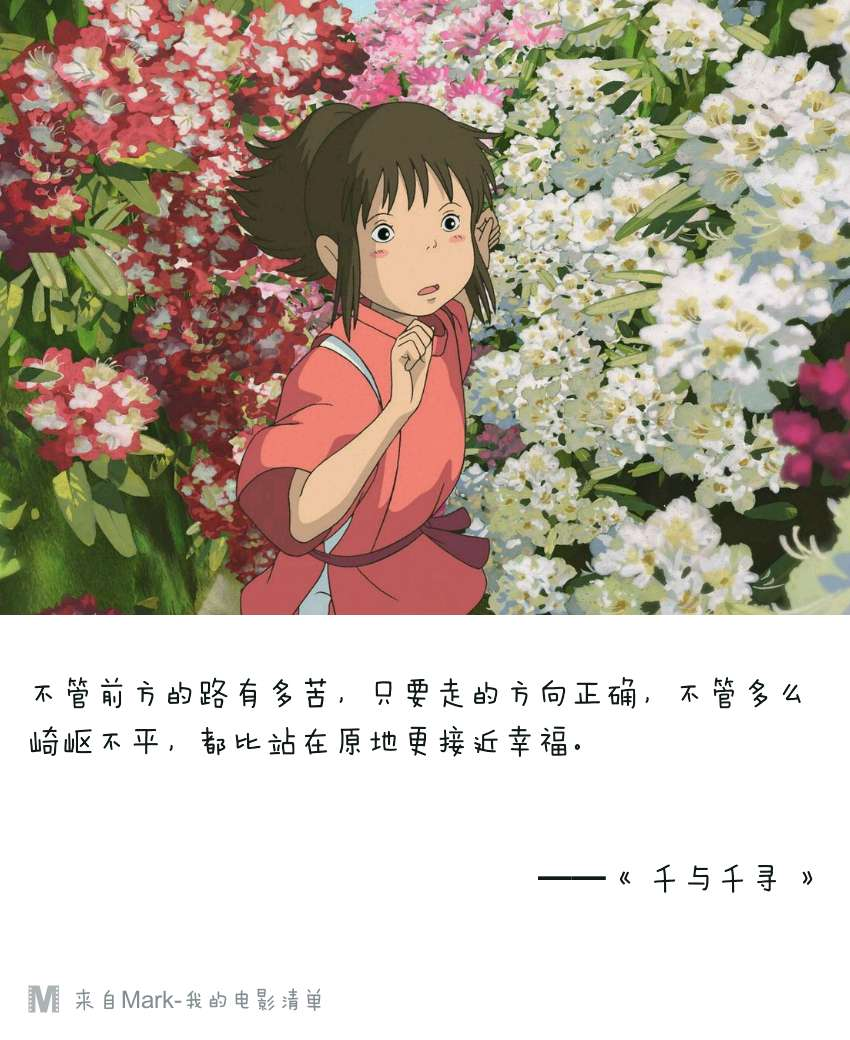【动漫语录】千于千寻