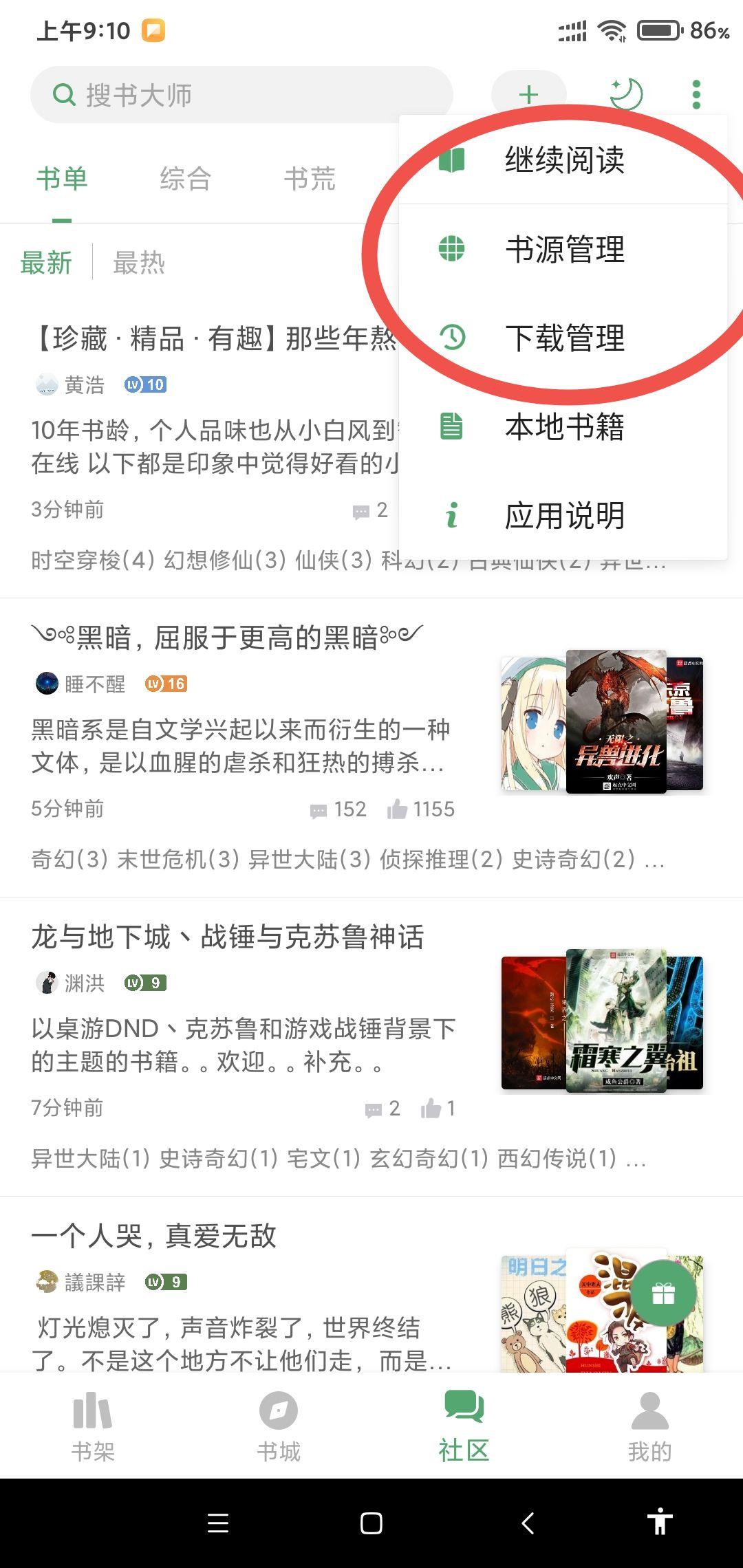 """图片[2]-""""搜书大师""""永久会员版,送3168个书源,最强阅读器!-飞享资源网"""