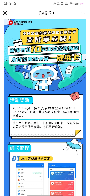 东莞银行卡绑定福利