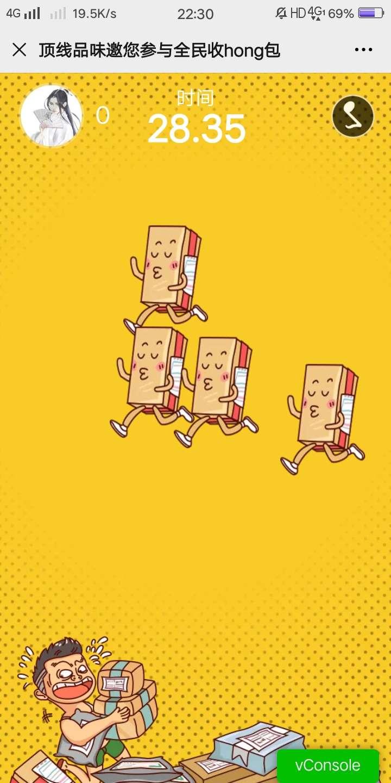 【现金红包】定鲜品味玩游戏抽红包-聚合资源网