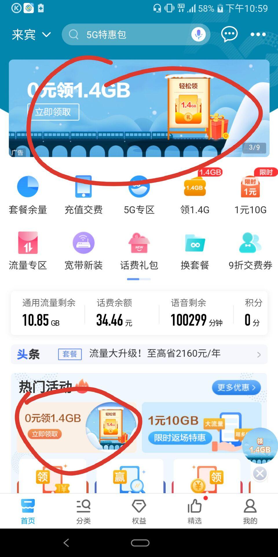 12月中国移动游园会领流量-聚合资源网