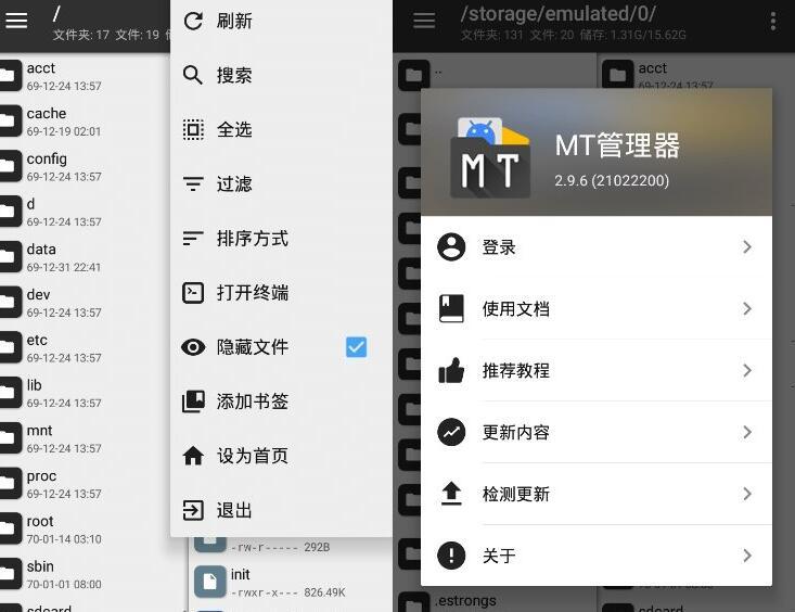 安卓MT管理器v2.0.0解锁VIP