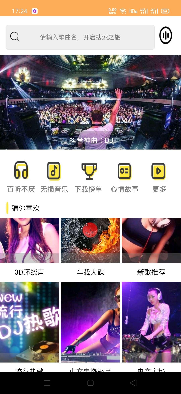 【分享】音乐DJ 2.0版本 付费音乐可播放免登录下载