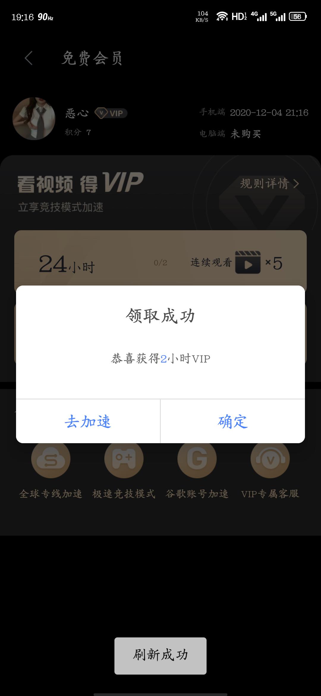 【虚拟物品】一天嫖迅游加速器54小时VIP-聚合资源网