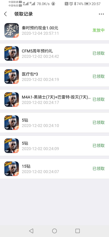 【现金红包】微信预约领红包-聚合资源网
