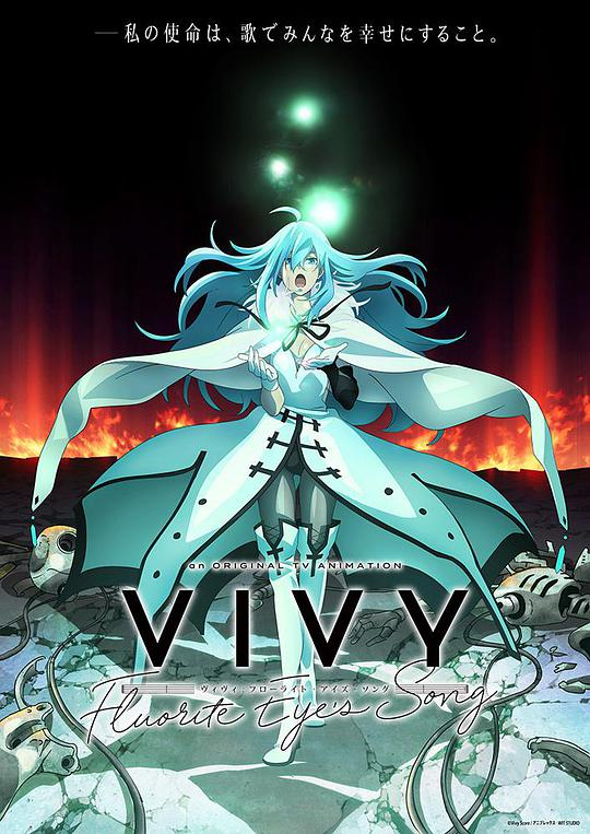Vivy -Fluorite Eye's Song