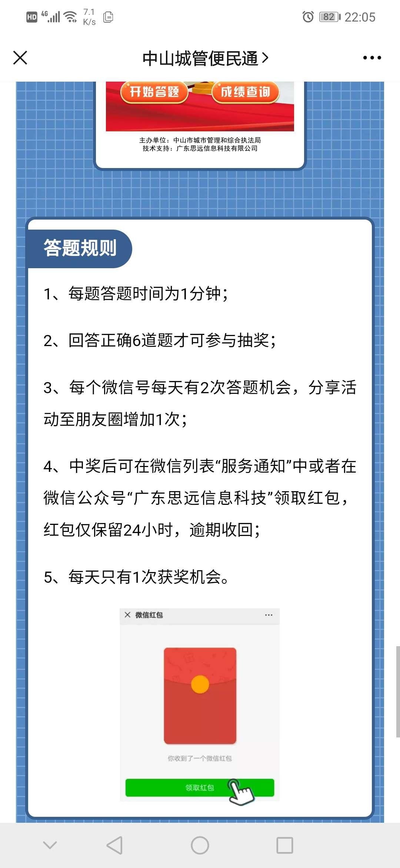 【现金红包】中山答题抽奖-聚合资源网