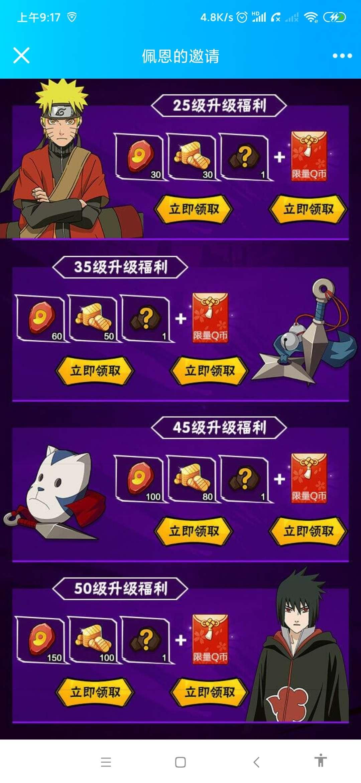 【虚拟物品】火影忍者练级领27Q币-聚合资源网