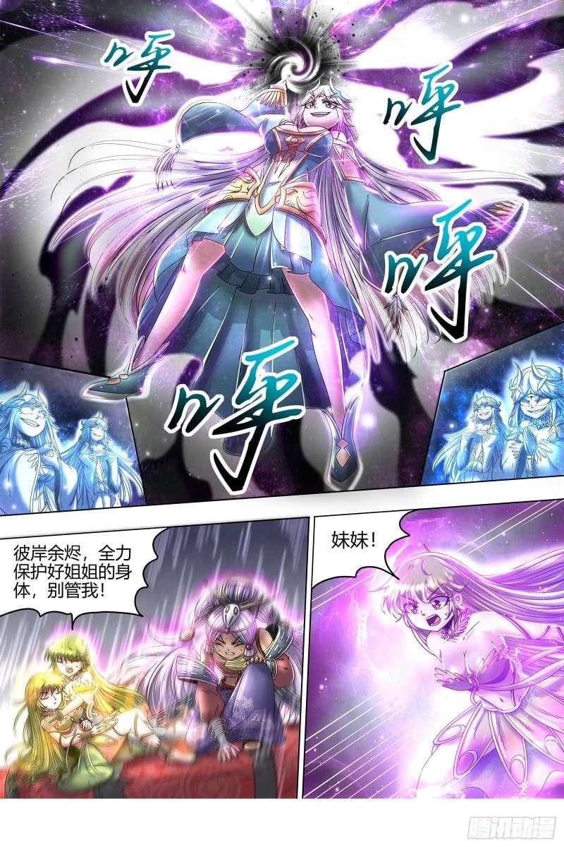 【漫画更新】《驭灵师》第23话合欢篇10~11