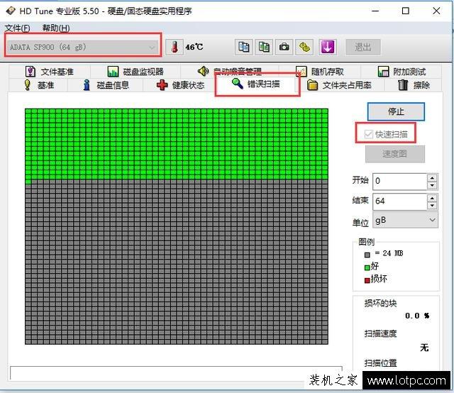 硬盘检测坏道及修复机械硬盘坏道的方法