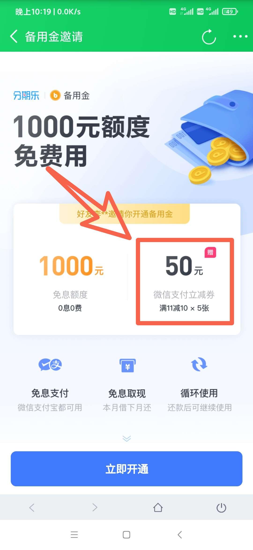 开通乐卡拿50现金-聚合资源网