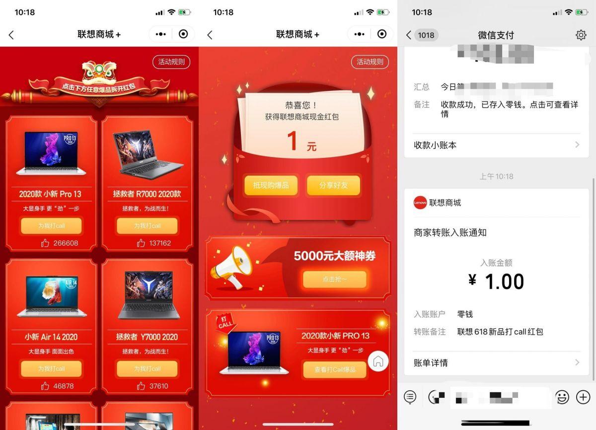 """微信小程序搜""""联想商城+""""抽红包-聚合资源网"""