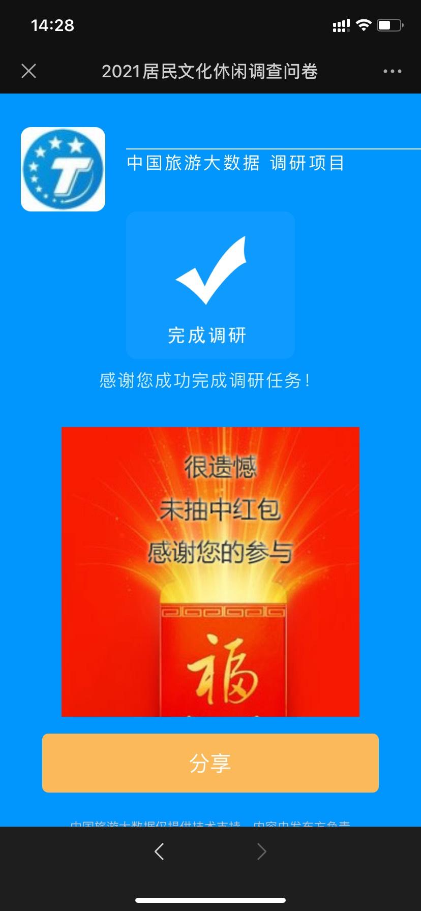 中国旅游大数据答题抽红包