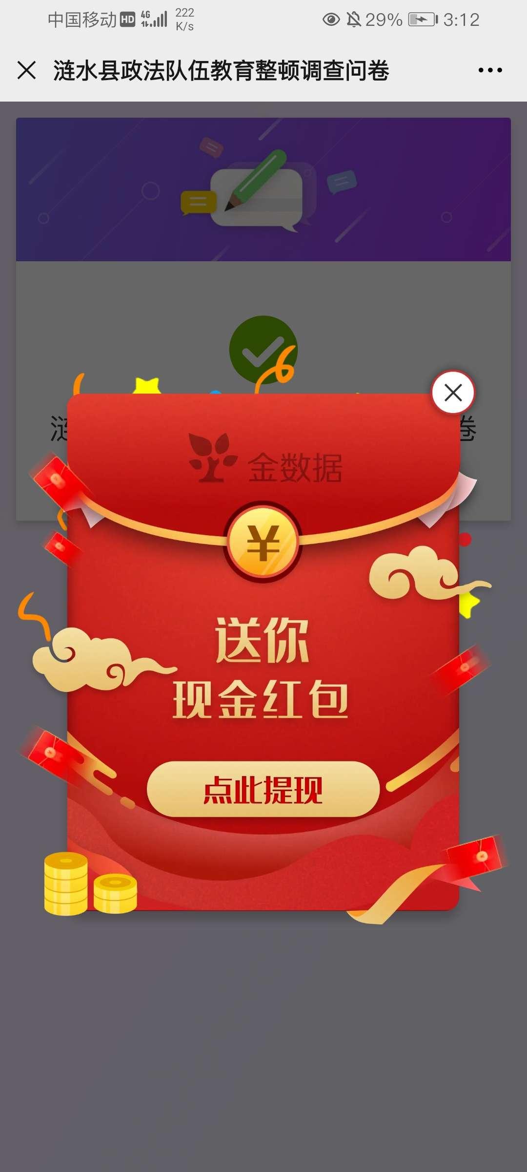 涟水县政法教育问卷抽红包