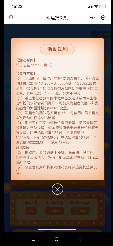 中国移动和粉俱乐部抽流量
