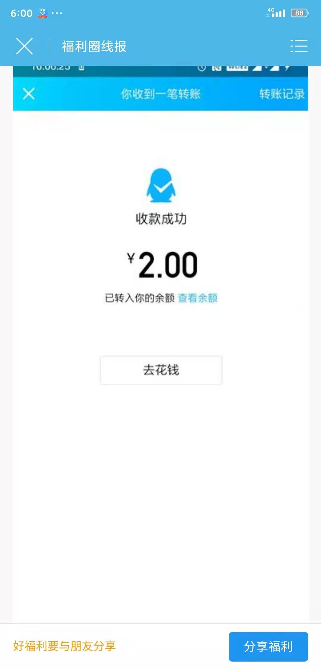 【虚拟物品】QQ炫舞抽红包-聚合资源网