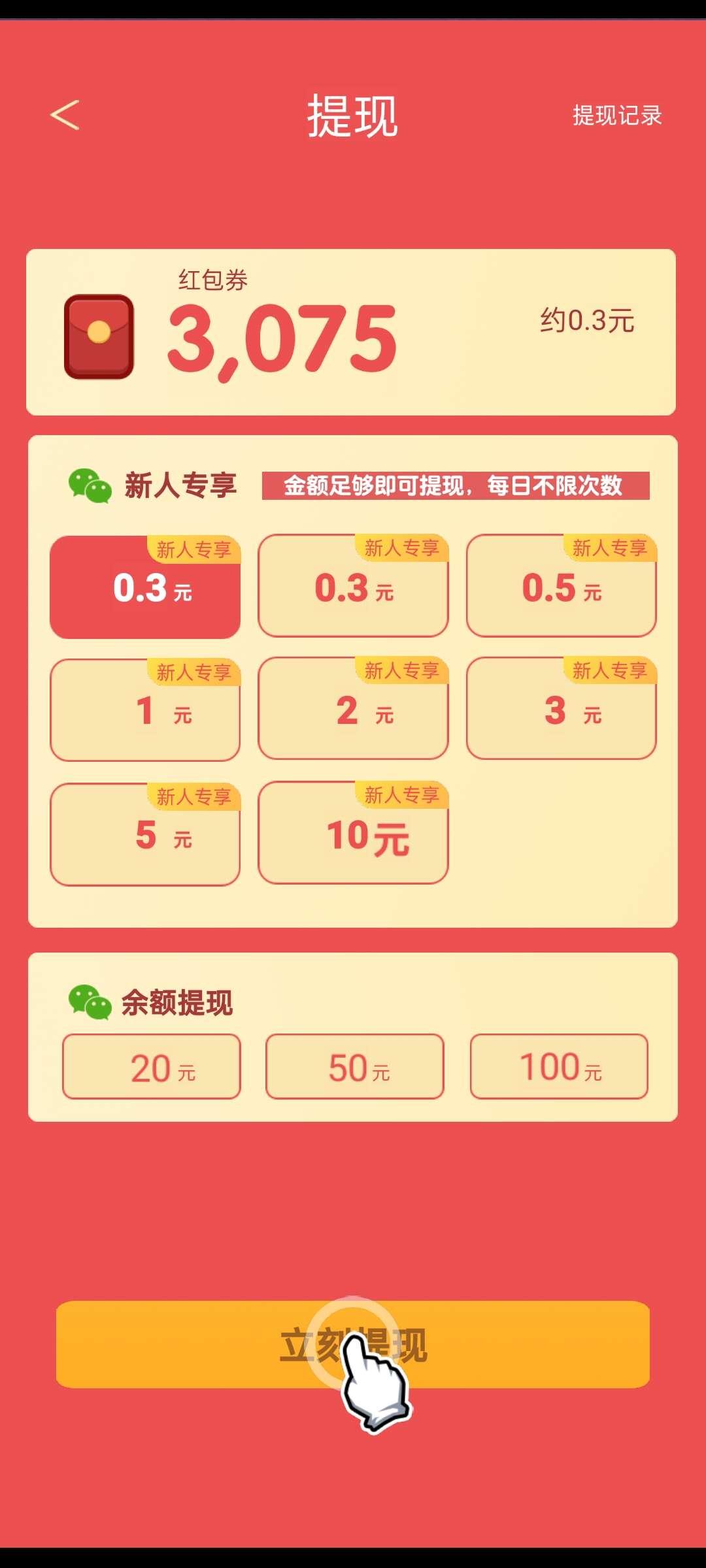 开心网吧合成3级电脑提现0.3r