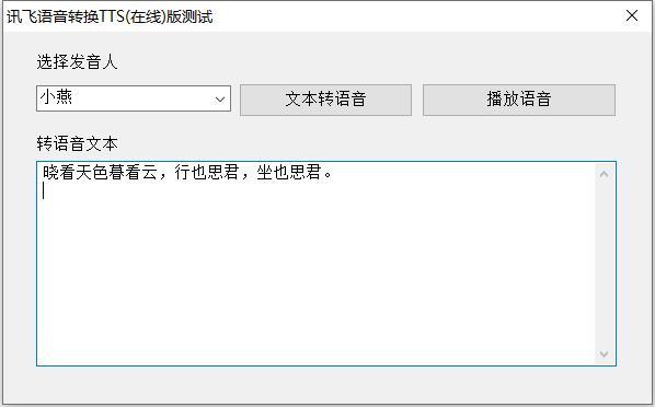 讯飞在线文本转语音 PC端