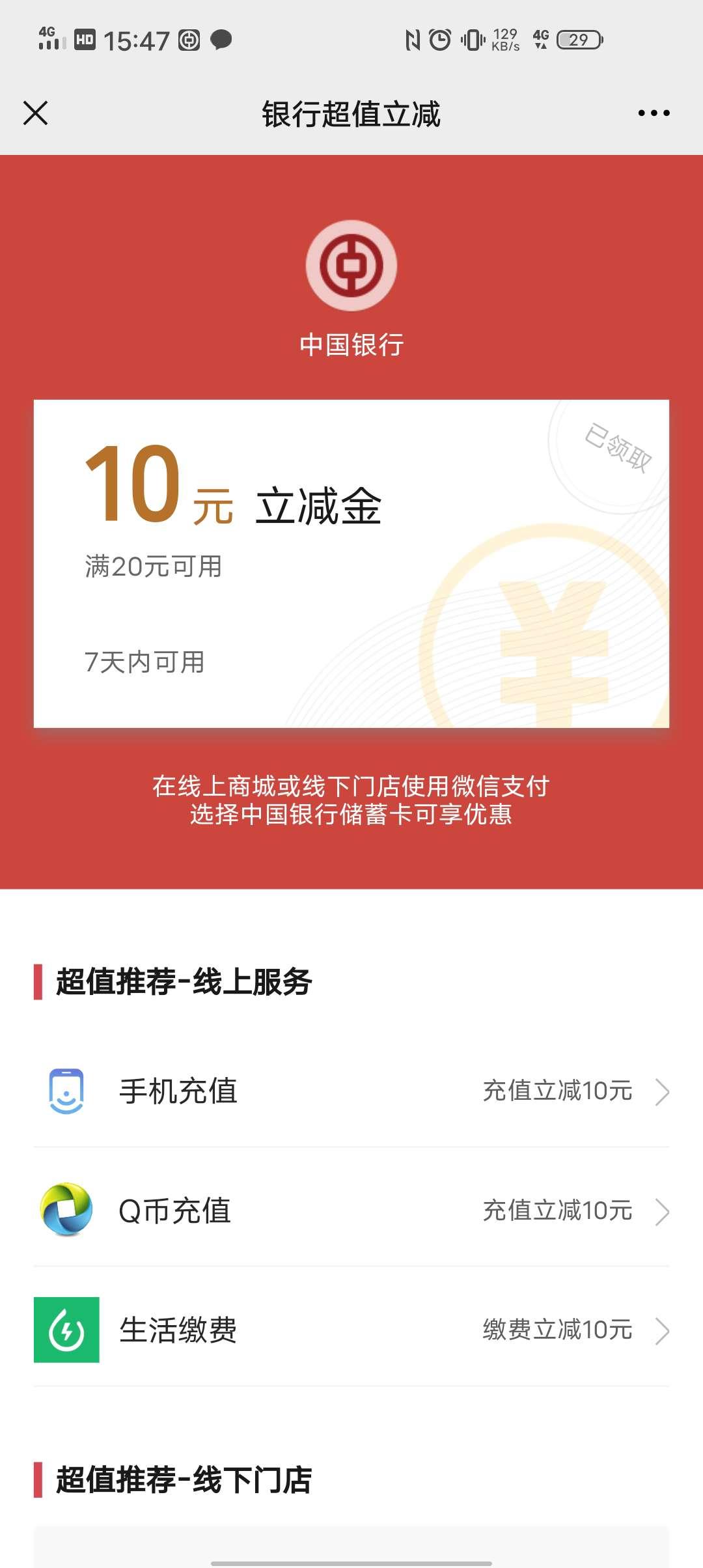 中国银行一元购买十元立减金