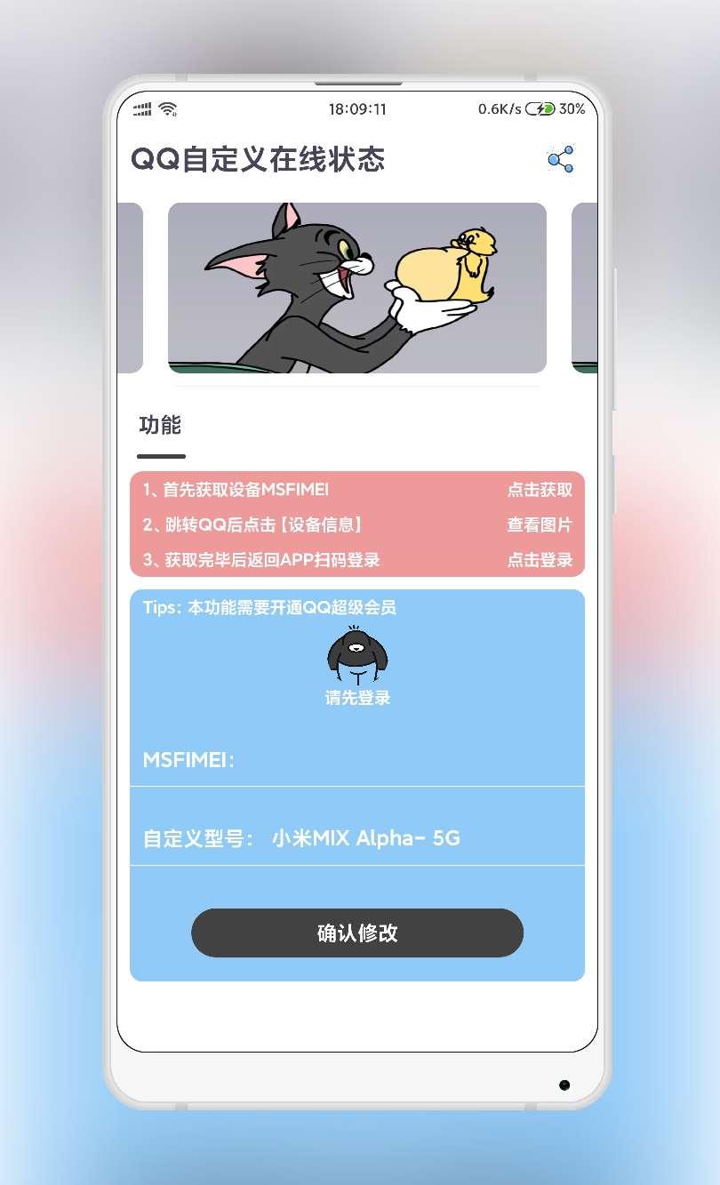 【原创】QQ自定义在线状态