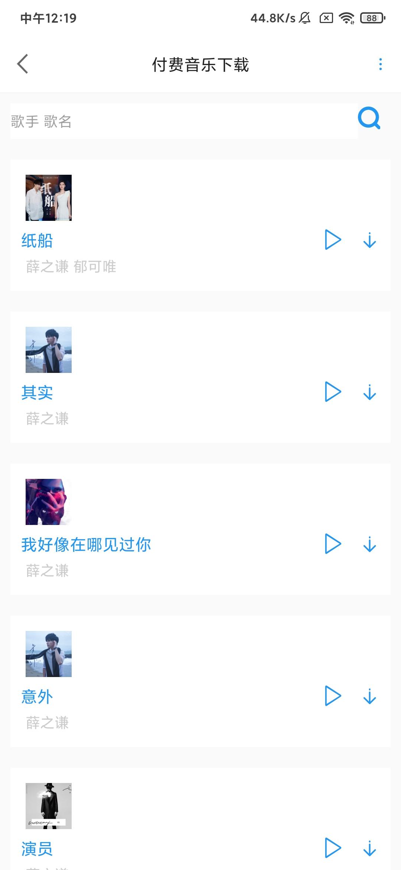 【分享】听音儿-最新无损音乐下载器