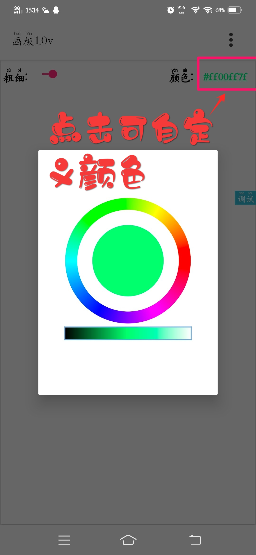 画板1.0v 支持自定义颜色,保存到相册