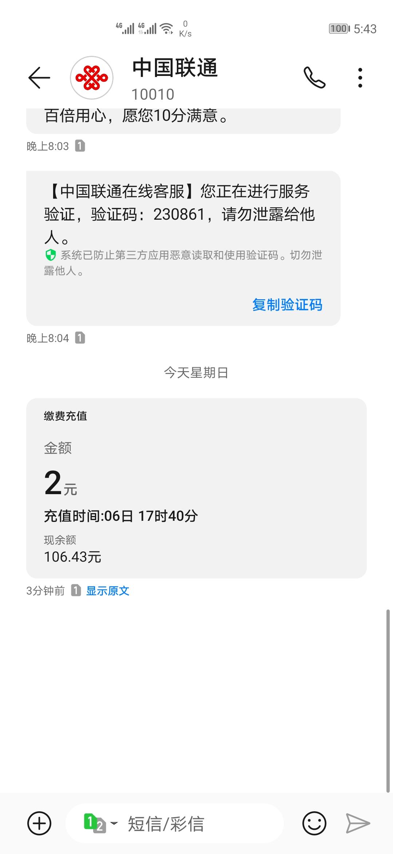 中国联通狂撒好礼抽2-5元手机话费 亲测中2元话费秒到-聚合资源网