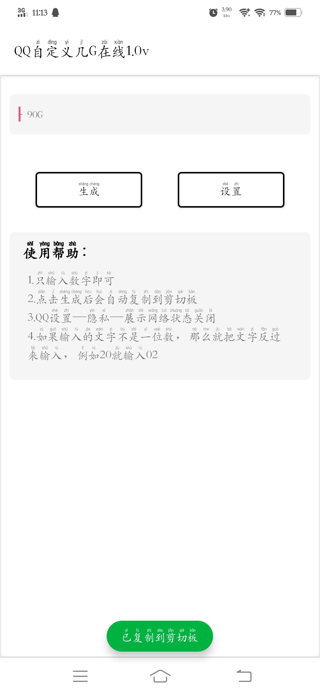 QQ自定义几G在线1.0v 装逼必备,全新版本