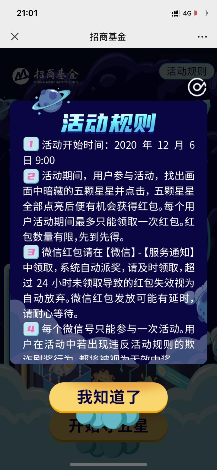 【现金红包】招商基金抽微信红包-聚合资源网