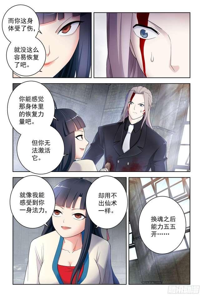 【漫画更新】王牌御史    第521话