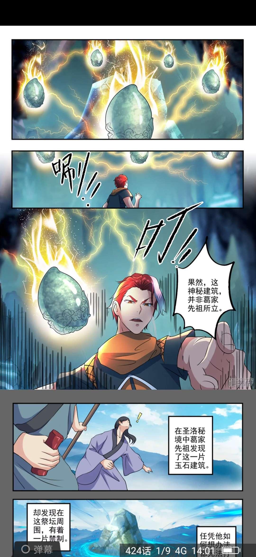 【漫画更新】武神主宰    第424话-小柚妹站