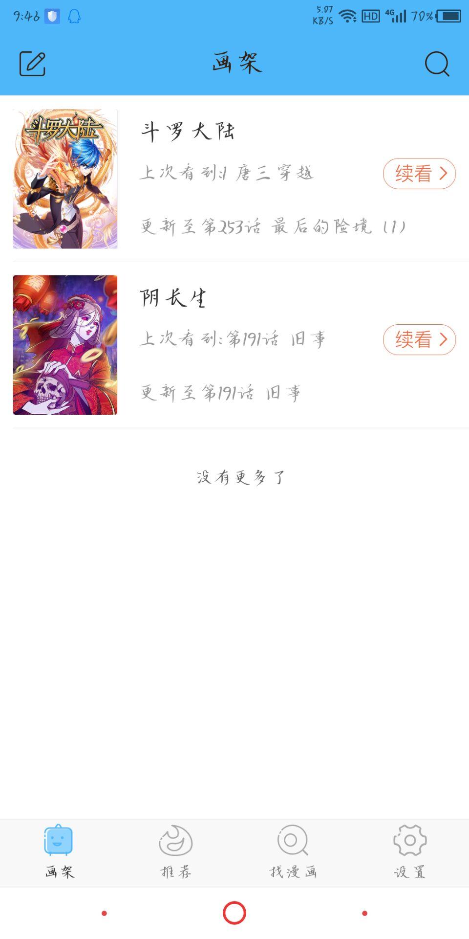 【分享】扑飞动漫3.3.0