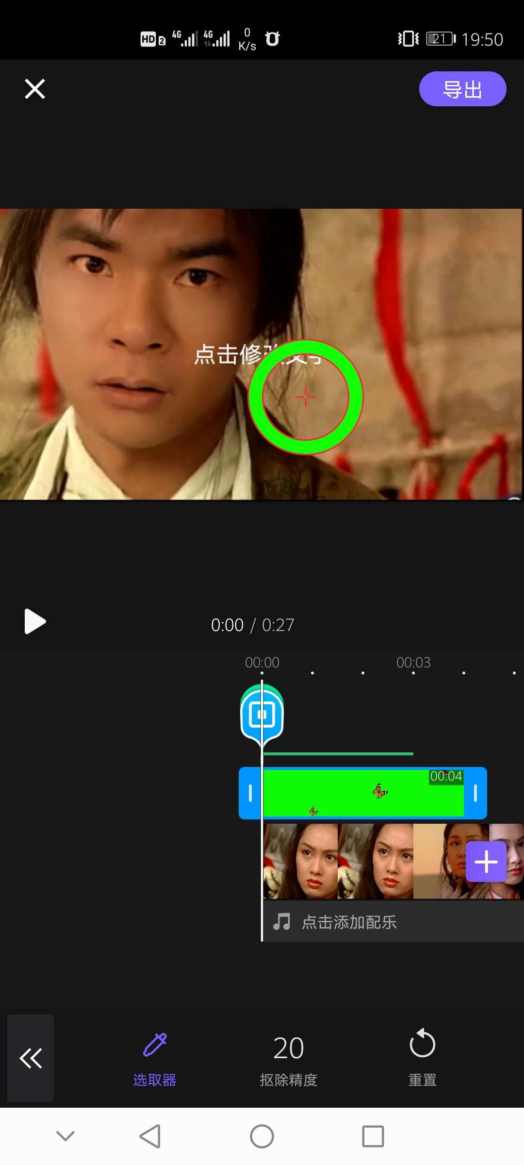 分享 vivacut剪輯大師 精簡vip高級修改版
